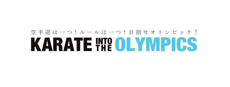 karate 2020 olympics